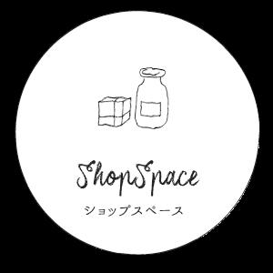 Shop Space(ショップスペース)