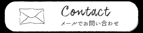 Contact(メールでお問い合わせ)