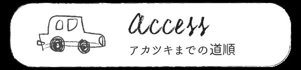 access(アカツキまでの道順)