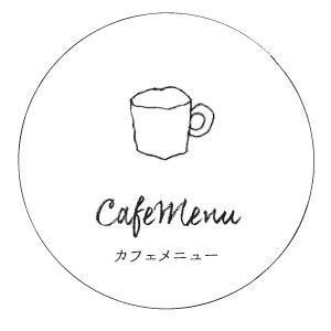 Cafe Menu(カフェメニュー)