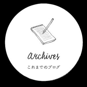 Archives(これまでのブログ)